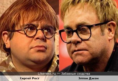Сергей Рост & Elton John