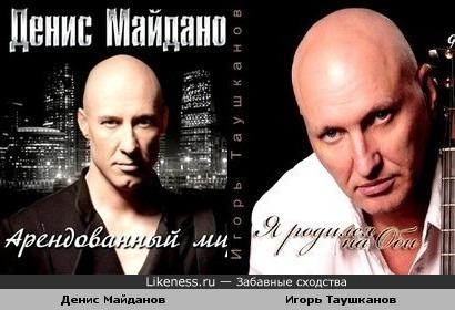 Денис Майданов и Игорь Таушканов