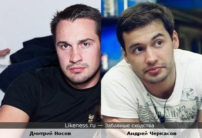 Дмитрий Носов и Андрей Черкасов