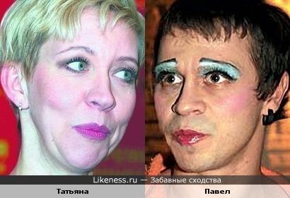 Татьяна Лазарева и Павел Деревянко (в гриме)