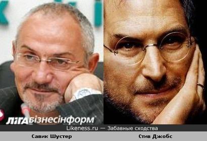 Савик Шустер (журналист, телеведущий) и Стив Джобс (основатель Apple Inc.)