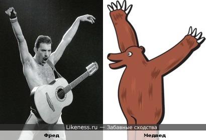 Фредди Меркьюри (Freddie Mercury) и Медвед