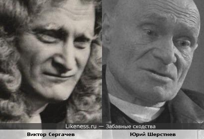 Актеры Виктор Сергачев и Юрий Шерстнев