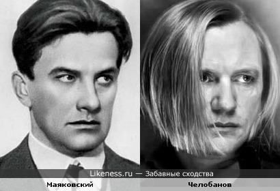 Владимир Маяковский и Сергей Челобанов