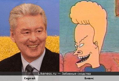 Сергей Собянин и Бивис