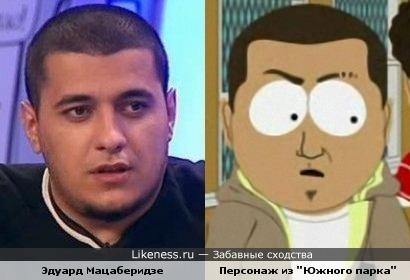 Юморист Эд Мацаберидзе и эпизодический персонаж мультсериала «Южный парк»
