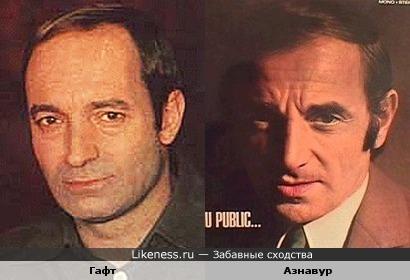 Валентин Гафт и Шарль Азнавур