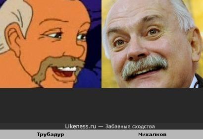 Трубадур («Новые бременские») и Никита Михалков