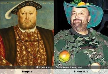 Генрих VIII Тюдор и Вячеслав Войнаровский