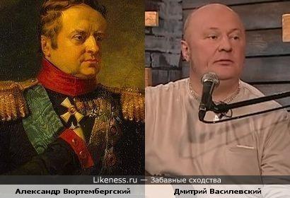 Государственный и военный деятель Александр Вюртембергский и автор-исполнитель Дмитрий Василевский