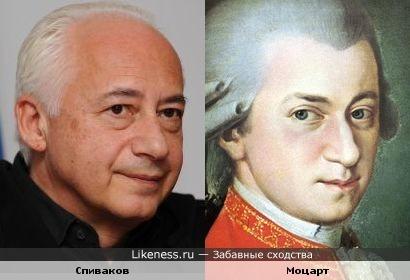 Владимир Спиваков и Вольфганг Амадей Моцарт