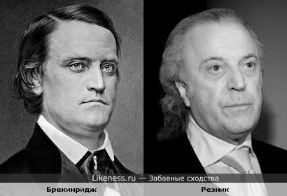 Политик Джон Брекинридж и поэт Илья Резник