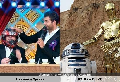 """Александр Цекало и Иван Ургант (""""Большая разница"""") • R2-D2 и C-3PO (""""Звездные войны"""")"""