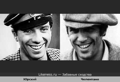 Сергей Юрский и Адриано Челентано