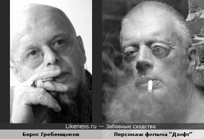"""Борис Гребенщиков и персонаж фильма """"Дзифт"""""""