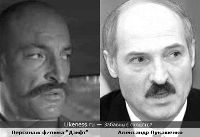 "Персонаж фильма ""Дзифт"" и Александр Лукашенко"