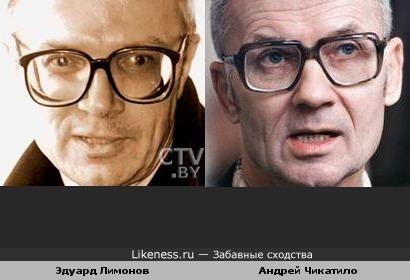 Эдуард Лимонов и Андрей Чикатило