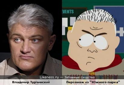 """Владимир """"Динамит"""" Турчинский и персонаж мультсериала """"Южный парк"""""""