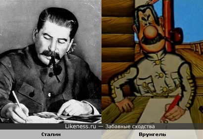 Иосиф Виссарионович Сталин и Христофор Бонифатьевич Врунгель