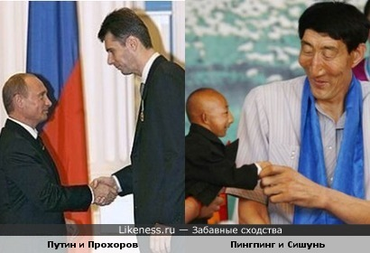 Владимир Путин и Михаил Прохоров | Хи Пингпинг и Бао Сишунь
