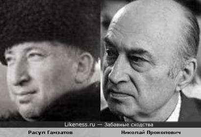 Поэт Расул Гамзатов и актер Николай Прокопович