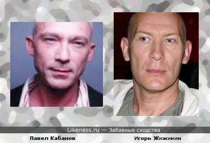 Актеры Павел Кабанов и Игорь Жижикин