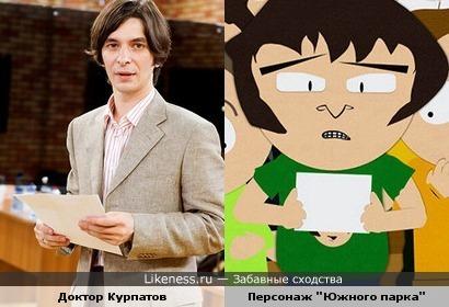 """Андрей Курпатов (Доктор Курпатов) и персонаж мультсериала """"Южный парк"""""""