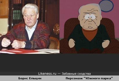 """Борис Ельцин и персонаж мультсериала """"Южный парк"""""""
