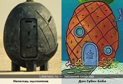 """Пепелац (х/ф """"Кин-дза-дза!"""") и Дом СпанчБоба (м/ф """"Губка Боб Квадратные Штаны"""")"""