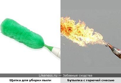 Щетка для уборки пыли и коктейль Молотова