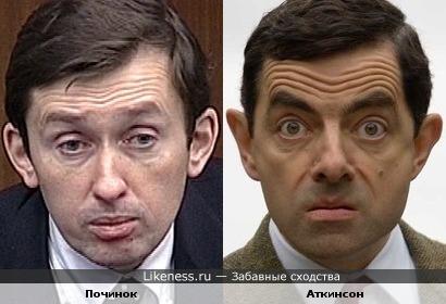 Александр Починок и Роуэн Аткинсон