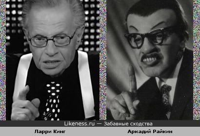 Ларри Кинг и Аркадий Райкин в образе