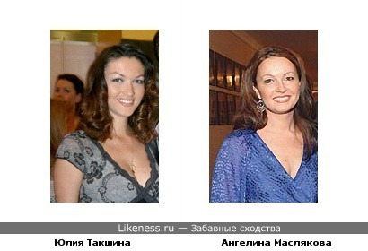 Юлия Такшина и Ангелина Маслякова похожи