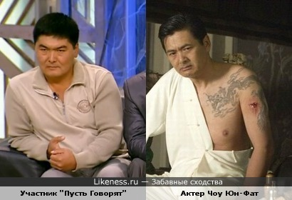 "Участник ток-шоу ""Пусть Говорят"" и актер Чоу Юн-Фат"