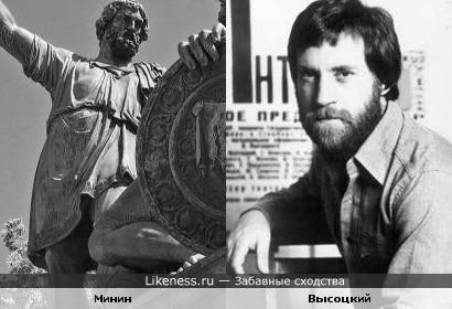 Кузьма Минин (Памятник Минину и Пожарскому) и Владимир Высоцкий