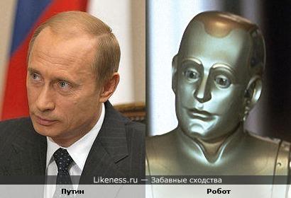 """Владимир Путин и робот Эндрю (персонаж фильма """"Двухсотлетний человек"""")"""