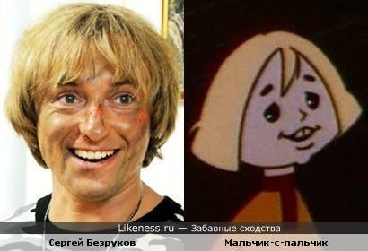 Сергей Безруков в образе Ивана-дурака и Мальчик-с-пальчик
