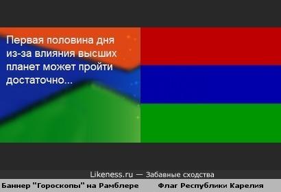"""Баннер """"Гороскопы"""" на Рамблере напоминает флаг Республики Карелия"""