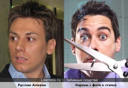 Певец Руслан Алехно и парень с фото к статье о борьбе с курением