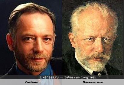 Андрей Разбаш и Петр Чайковский