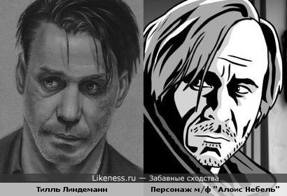 """Лидер группы Rammstein Тилль Линдеманн и персонаж мультфильма """"Алоис Небель"""""""