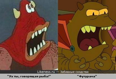 """Персонажи мультфильмов """"Ух ты, говорящая рыба!"""" и """"Футурама"""""""
