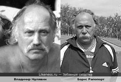 Владимир Мулявин и Борис Рапопорт