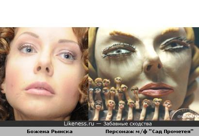 """Божена Рынска и персонаж мультфильма """"Сад Прометея"""""""