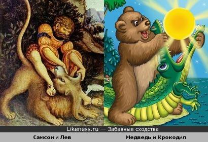 Самсон vs Лев • Медведь vs Крокодил