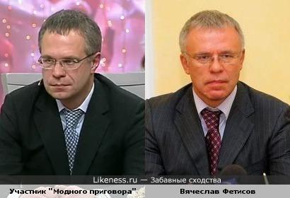 """Участник программы """"Модный приговор"""" и Вячеслав Фетисов"""