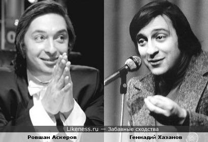 Ровшан Аскеров и Геннадий Хазанов