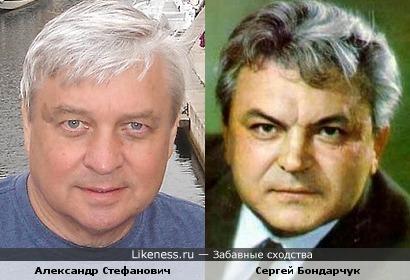 Александр Стефанович и Сергей Бондарчук