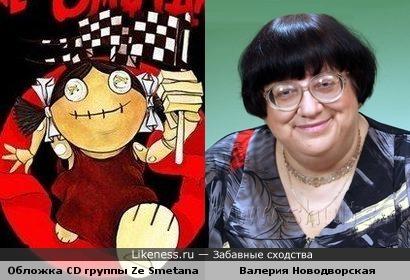 """Девочка на обложке альбома группы Ze Smetana """"Skabuster"""" и Валерия Новодворская"""