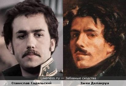 Станислав Садальский и Эжен Делакруа